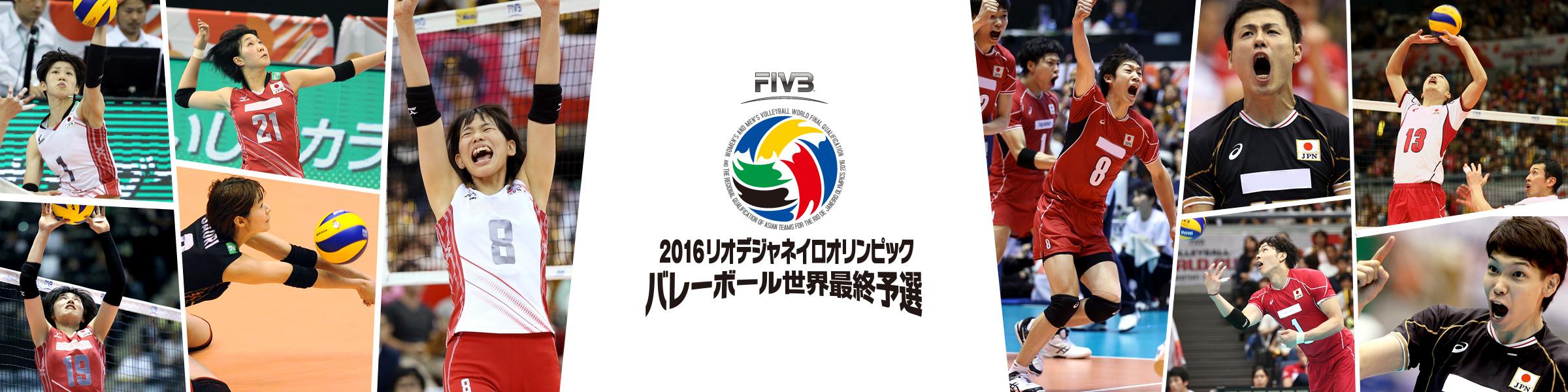 画像: 2016リオデジャネイロオリンピックバレーボール世界最終予選